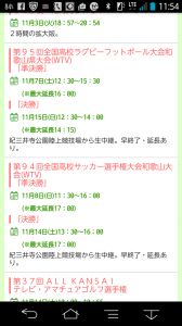 Screenmemo_2015-11-12-11-54-04.png